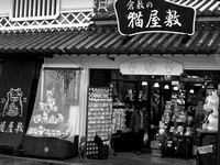 Shops in Kurashiki