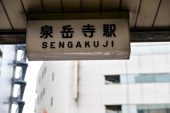 SENGAKUJI (泉岳寺駅)